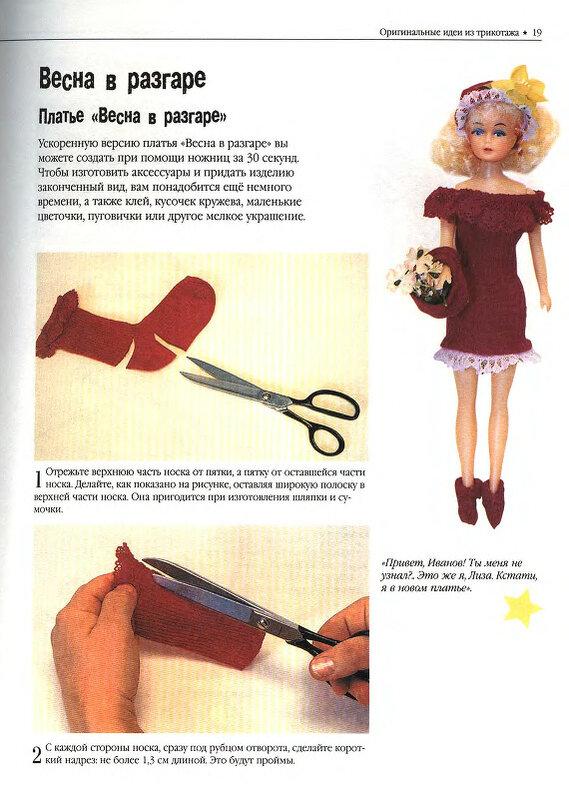 Как сделать наряд для кукол своими руками