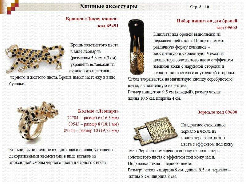 Подробное описание новинок каталога 15/2013_003