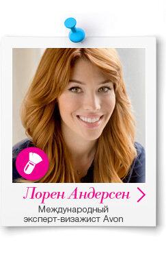 Лорен Андерсен, международный эксперт-визажист Avon