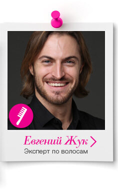 Евгений Жук, парикмахер-стилист,эксперт по волосам AVON