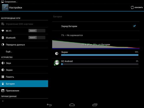 Prestigio Multipad 4 Ultra Quad 8.0 3G, скриншот