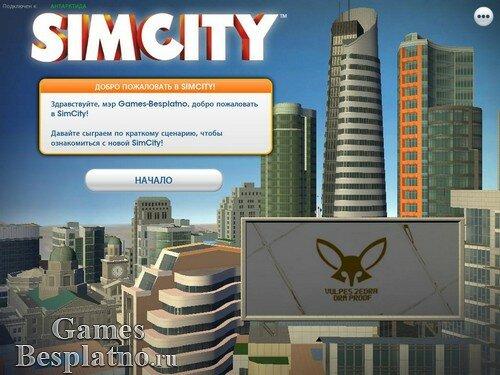 Сим Сити 5 / SimCity 5 (онлайн и оффлайн версия)
