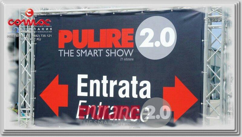 Международная выставка клинингового оборудования - PULIRE 2013