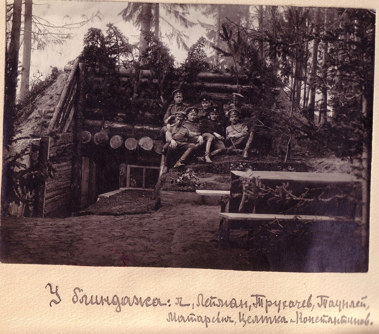 У блиндажа: я, Лейман, Трухачев, Таунлей, Митаревич, Целтка и Константинов