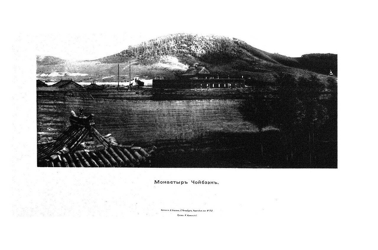 25. Монастырь Чойбзэнь
