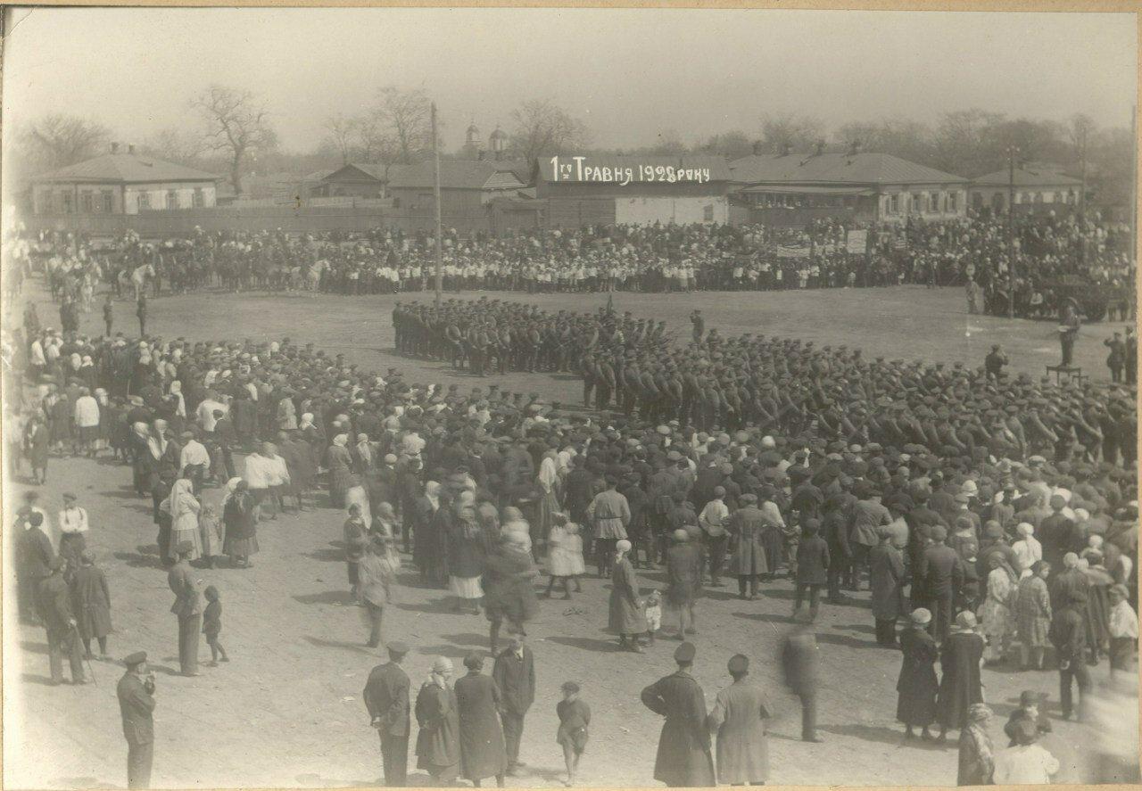 1928. 1 мая