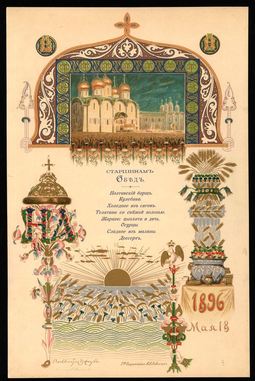 Меню обеда для волостных старшин в Петровском дворце в Москве 18 мая 1896 г., на торжествах коронации Николая II