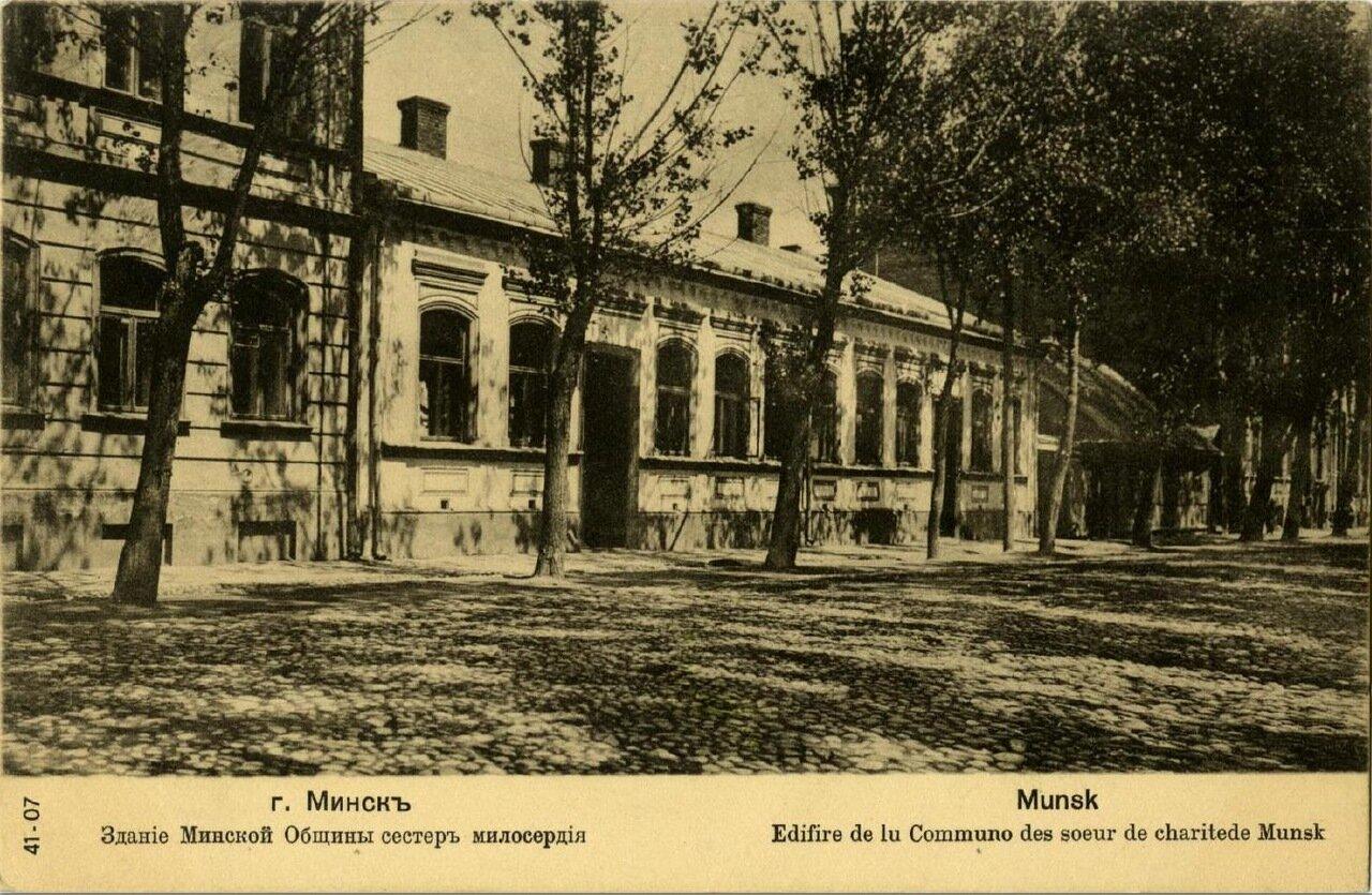 Здание Минской общины сестер милосердия