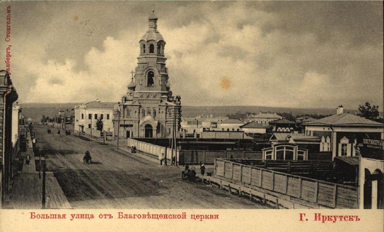 Большая улица от Благовещенской церкви