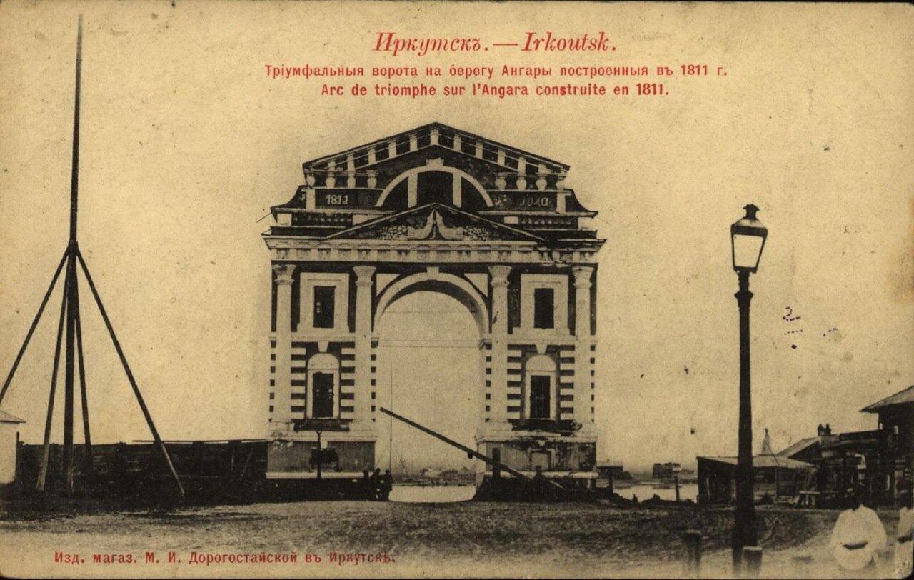 Триумфальные ворота на берегу Ангары, построенные в 1811 г.