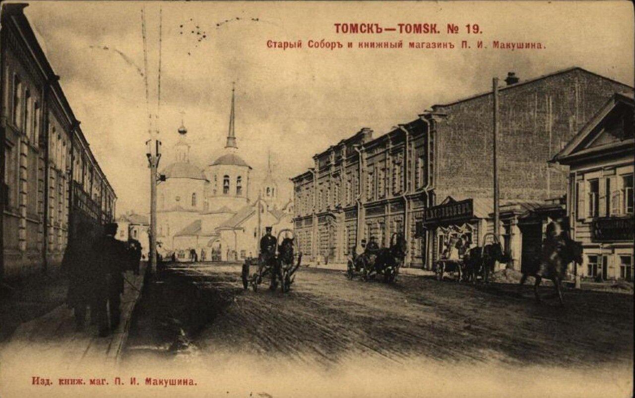 Старый Собор и книжный магазин П.И.Макушина