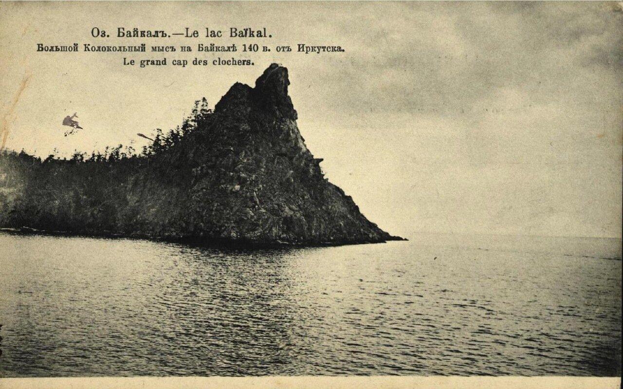 Большой Колокольный мыс на Байкале, 140 верст от Иркутска