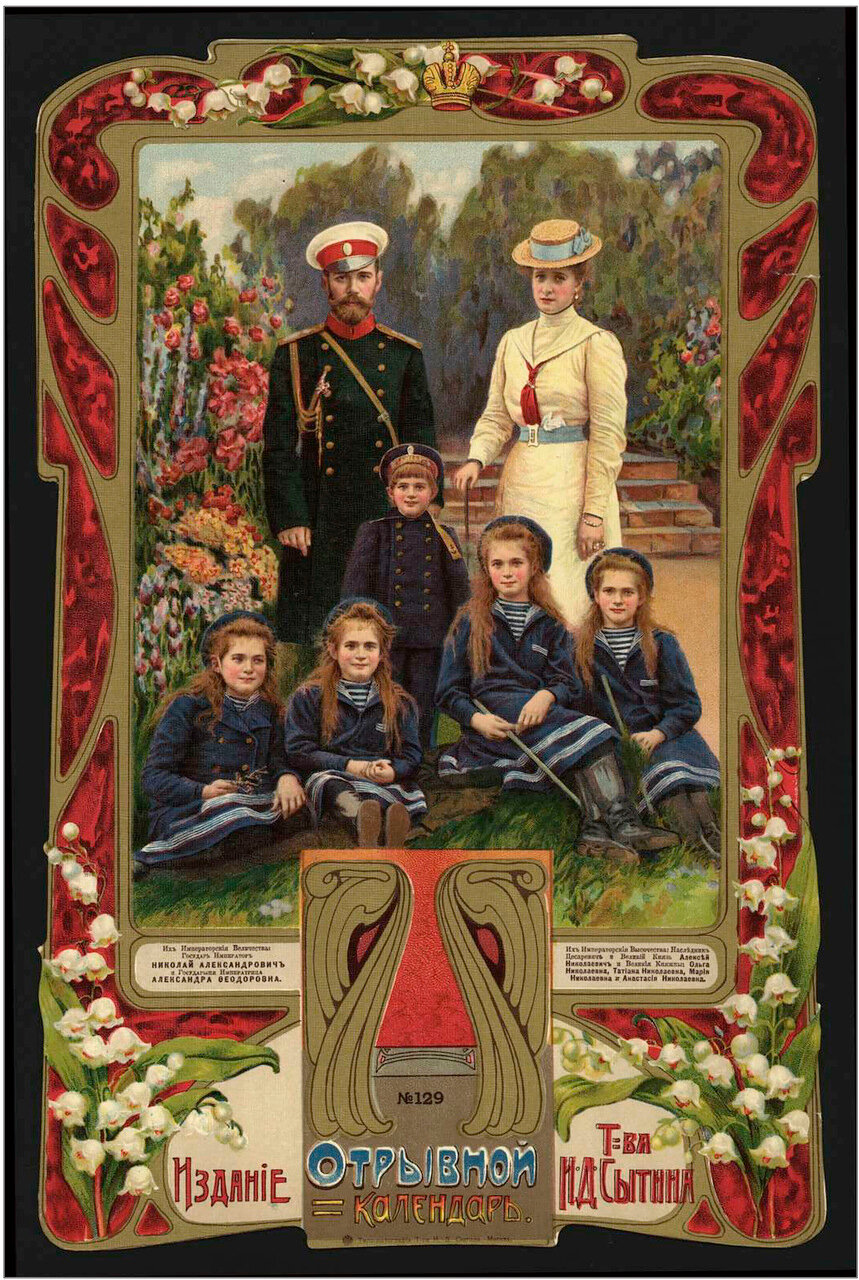 Царское семейство