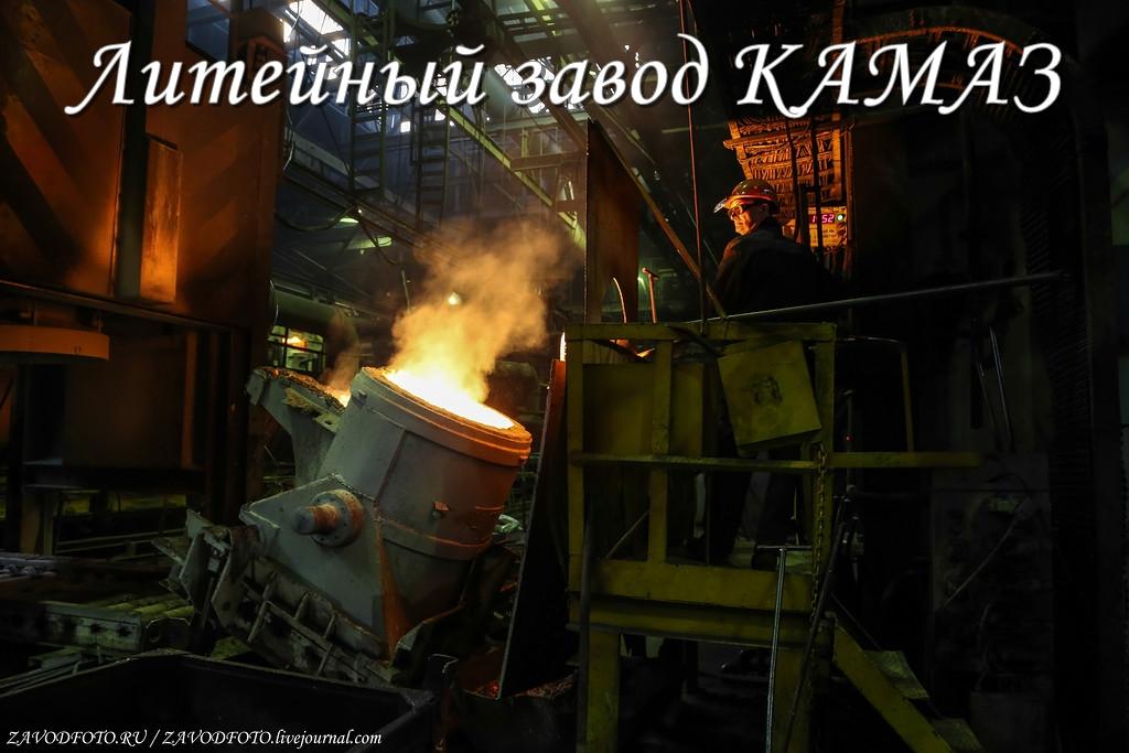 Литейный завод КАМАЗ.jpg