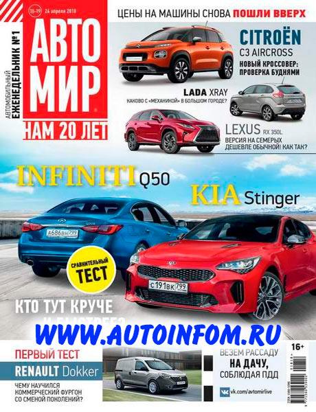 Журнал Автомир №18 - 19 (апрель 2018)
