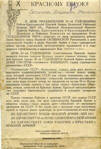 1928 Красному герою