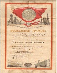 1942 За успешное освоение профессии столяра