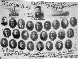 1934 г. Всесоюзная Академия Водного Транспорта. 4 выпуск инженеров организаторов.