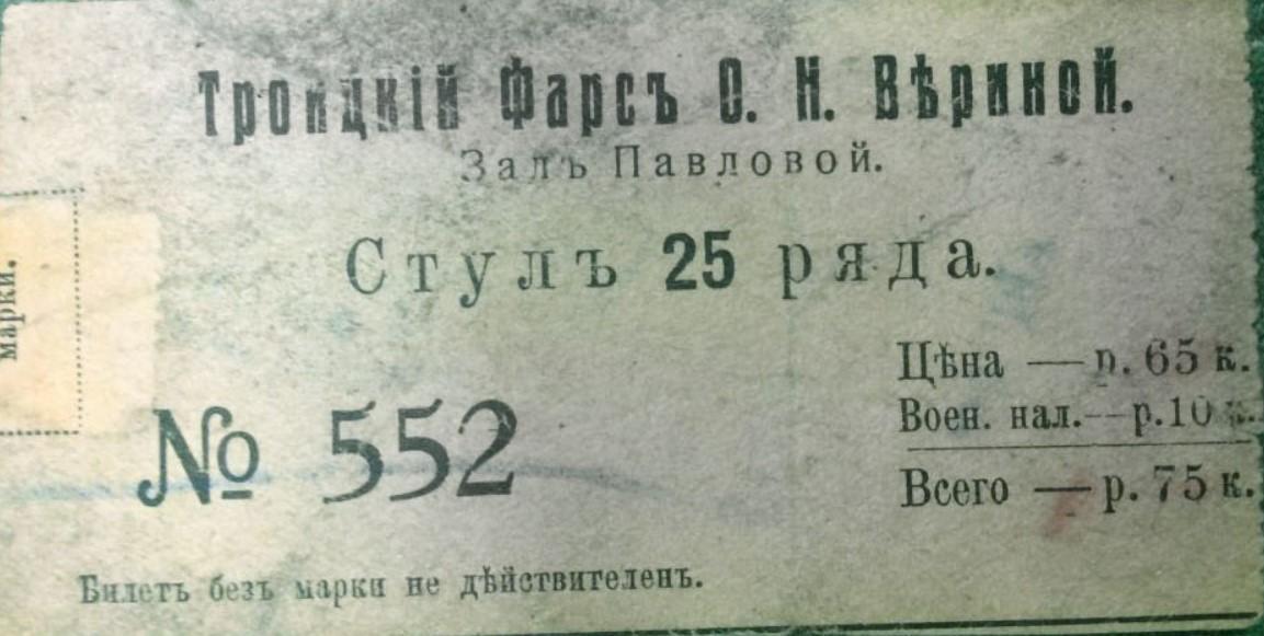 Билет в Троицкий фарс О.Н.Вериной. Зал Павловой 1917