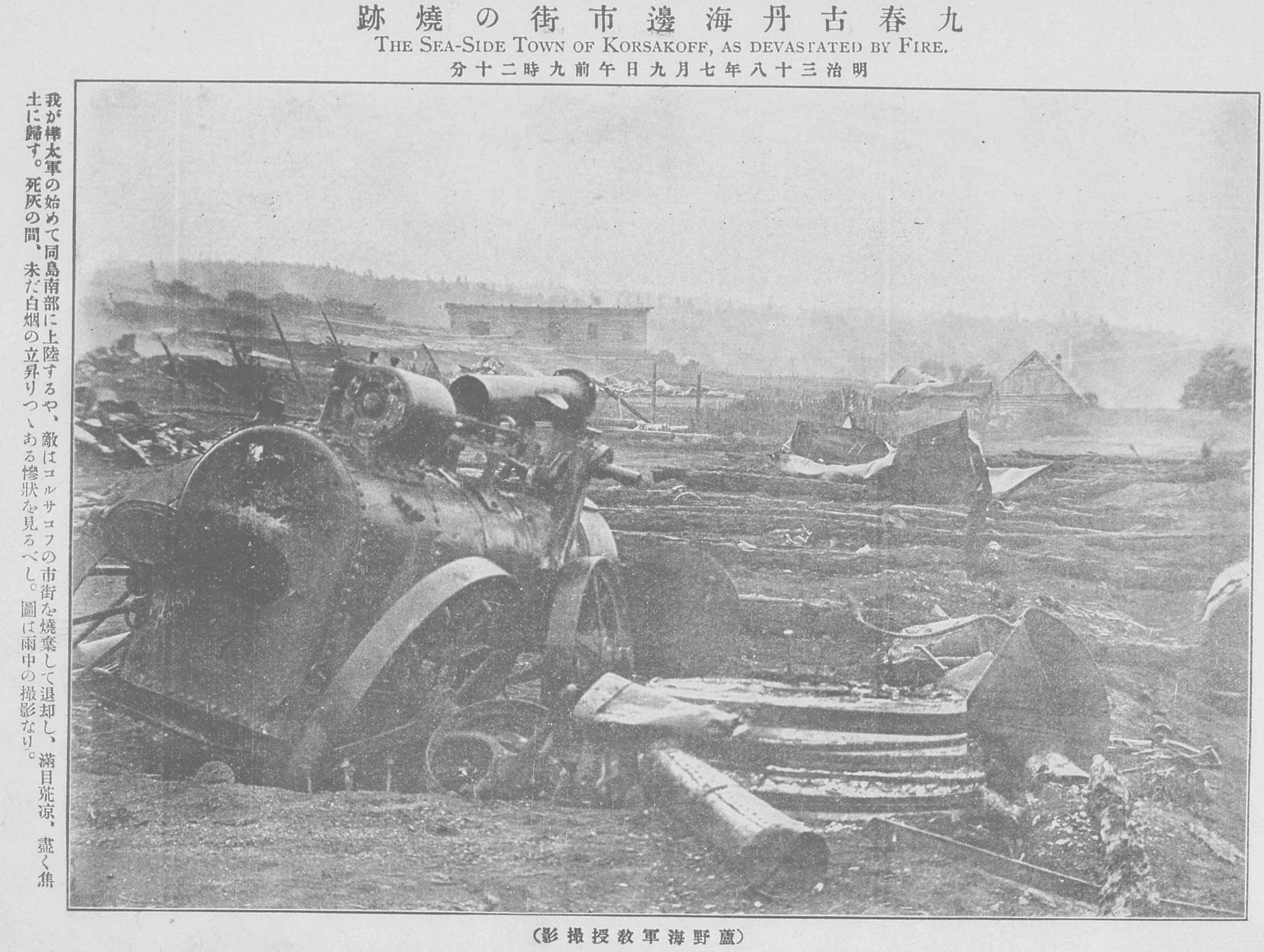 1905. Город Корсаков опустошенный пожаром