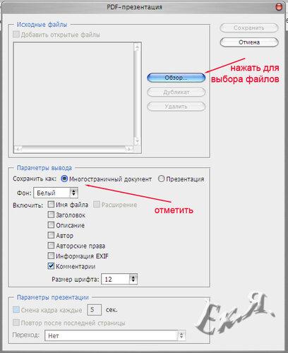 Как сделать pdf файлы в один файл