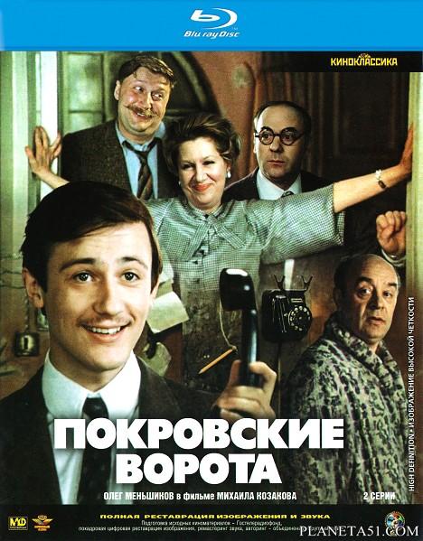 Покровские ворота (1982/BDRip/HDRip)