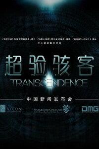 Превосходство / Transcendence
