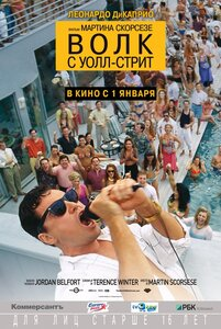 Волк с Уолл-стрит  The Wolf of Wall Street