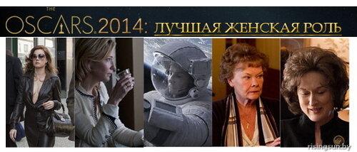 Оскар 2014 номинации Лучшая женская роль
