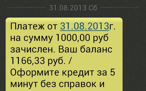 Как мне перевели 1000 рублей на телефон