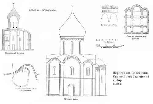 Спасо-Преображенский собор в Переславль-Залесском, чертежи