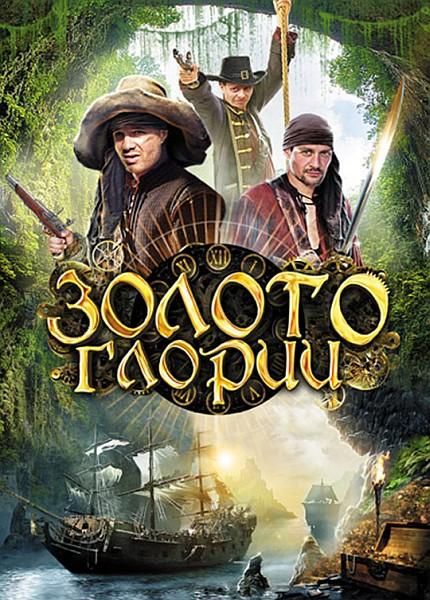 Золото Глории (2013) DVDRip