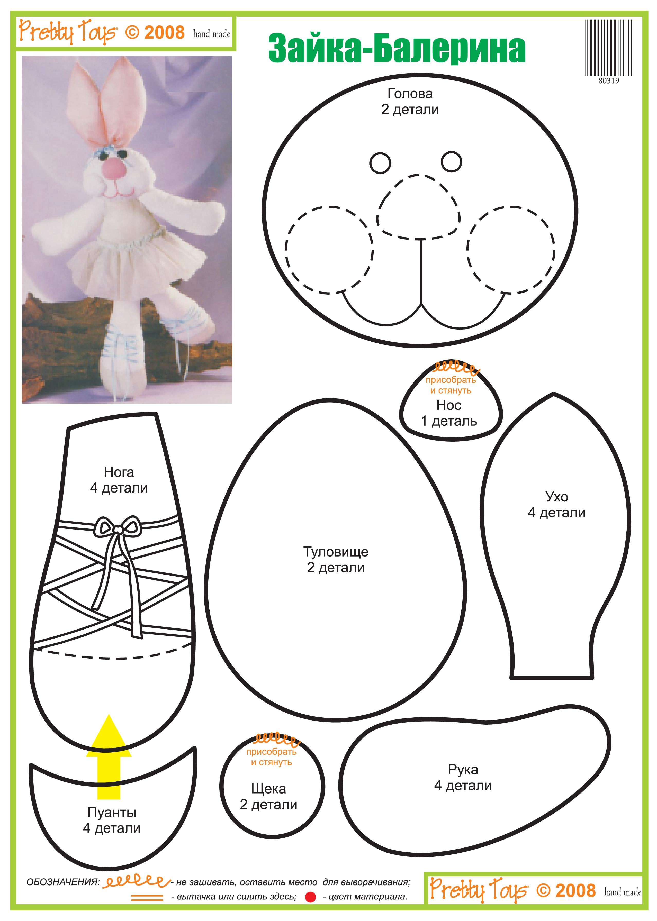 Кролики своими руками из ткани выкройки 9
