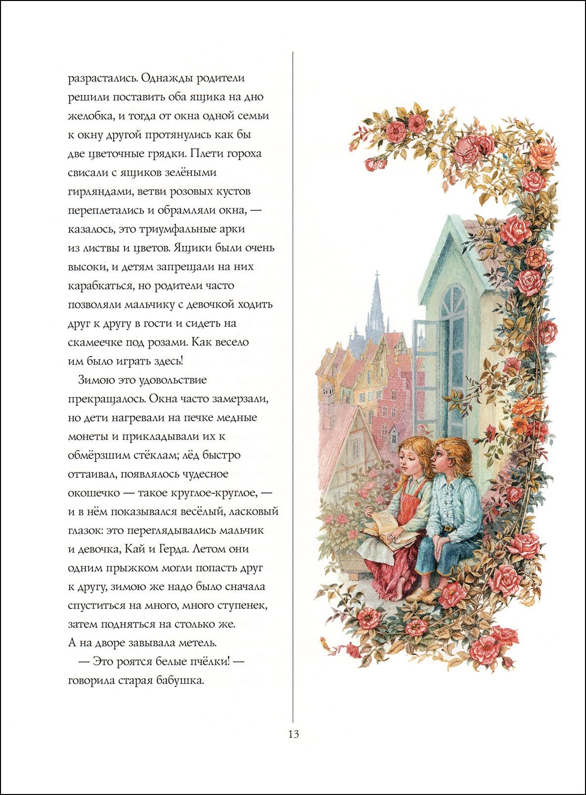 Борис Диодоров, Снежная королева