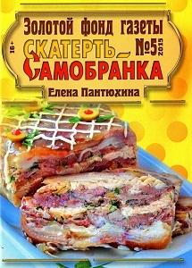 Журнал Золотой фонд газеты Скатерть-Самобранка  №5 2015