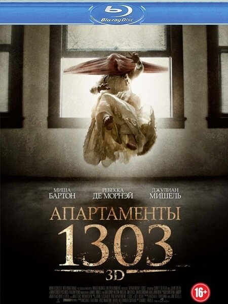 Апартаменты 1303 / Apartment 1303 3D (2012/BDRip 720p/HDRip)