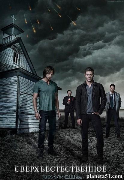 Сверхъестественное / Supernatural - Полный 9 сезон [2013, WEB-DLRip   WEB-DL 720p, 1080p] (LostFilm   NovaFilm)