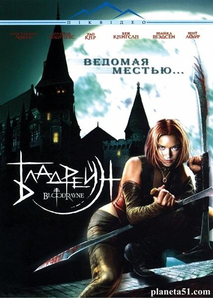 Бладрейн / BloodRayne (2005/HDRip)