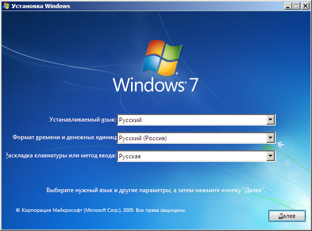 Рис. 2.1. Диалоговое окно Установка Windows