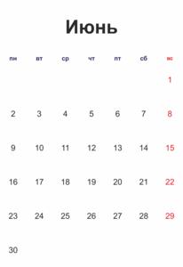 календарь июнь 2014