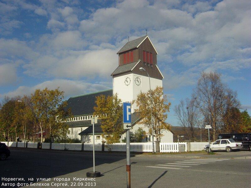 Киркенес, Норвегия, осень