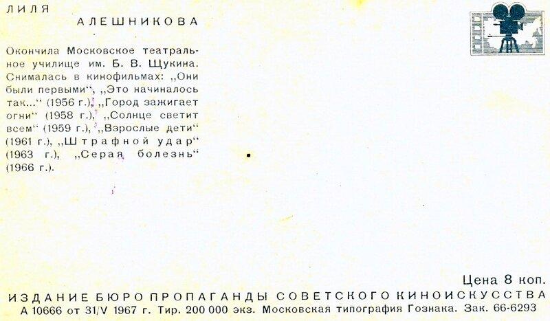 Лиля Алешникова. 0002.jpg