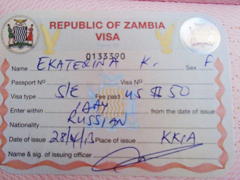 виза замбии