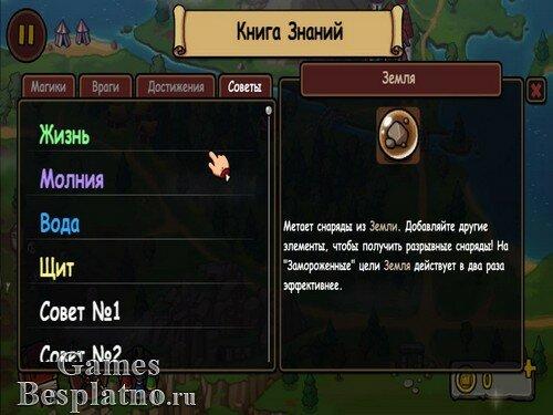 Magicka: Wizards of the Square Tablet / Магика: Волшебники с полевыми планшетами