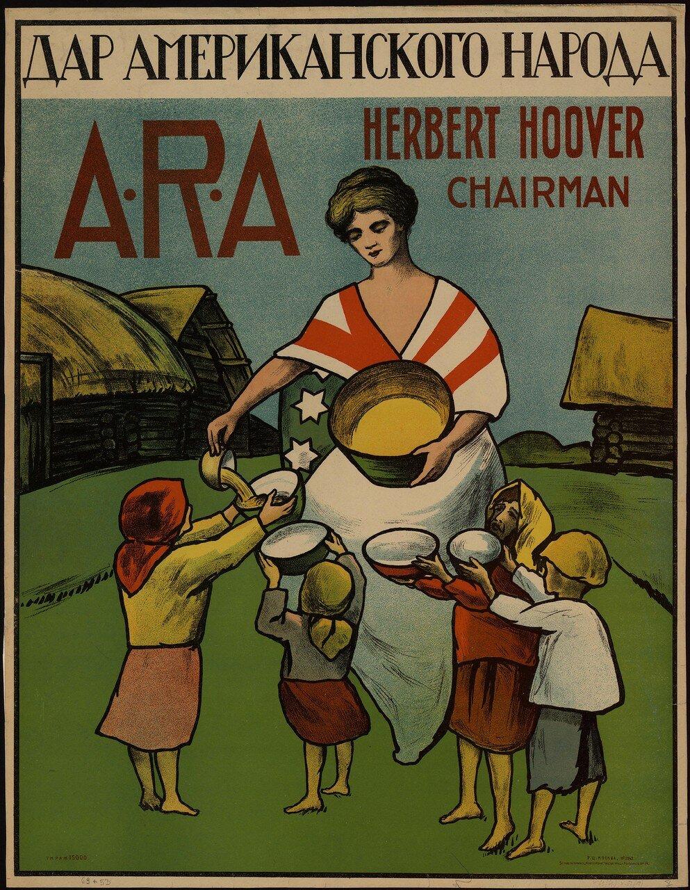 Дар американского народа A.R.A Yerbert Hoover chairman  5-я Типо-Литография Мосполиграф