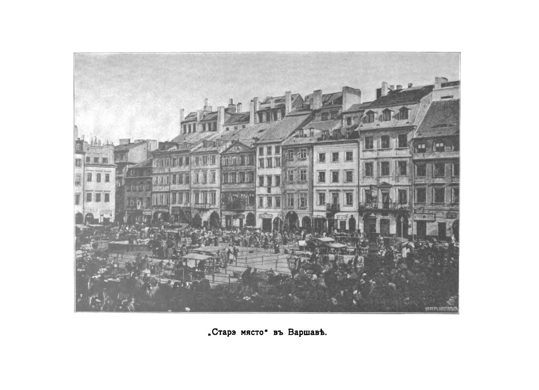 Старая площадь в Варшаве