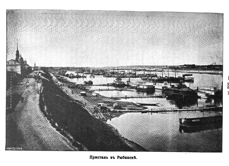 Пристань в Рыбинске