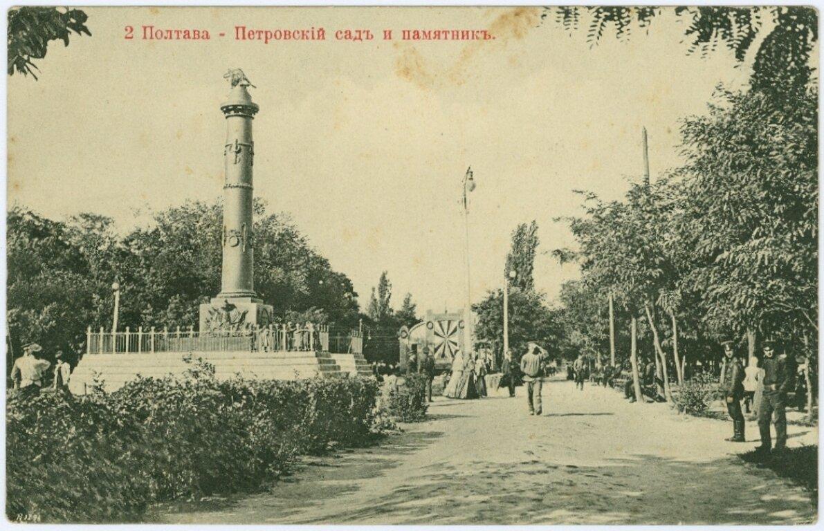 Петровский сад и памятник