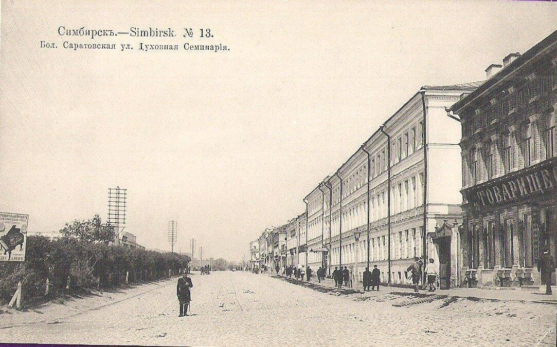 Большая Саратовская улица. Духовная семинария