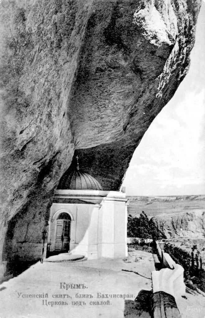 Успенский скит. Церковь под скалой